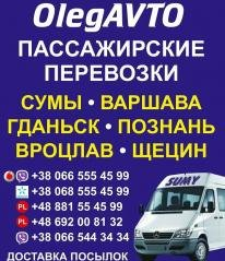 Логотип - OlegAvto - пассажирские перевозки Сумы - Польша