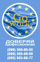 """Компания """"Go Work"""" - трудоустройство за границей"""
