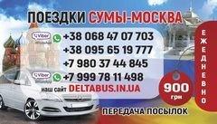 """Логотип - """"Deltabus"""" - пассажирские перевозки Сумы-Москва, Сумы-Санкт-Петербург"""