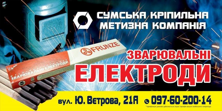 Сварочные электроды, фото-1