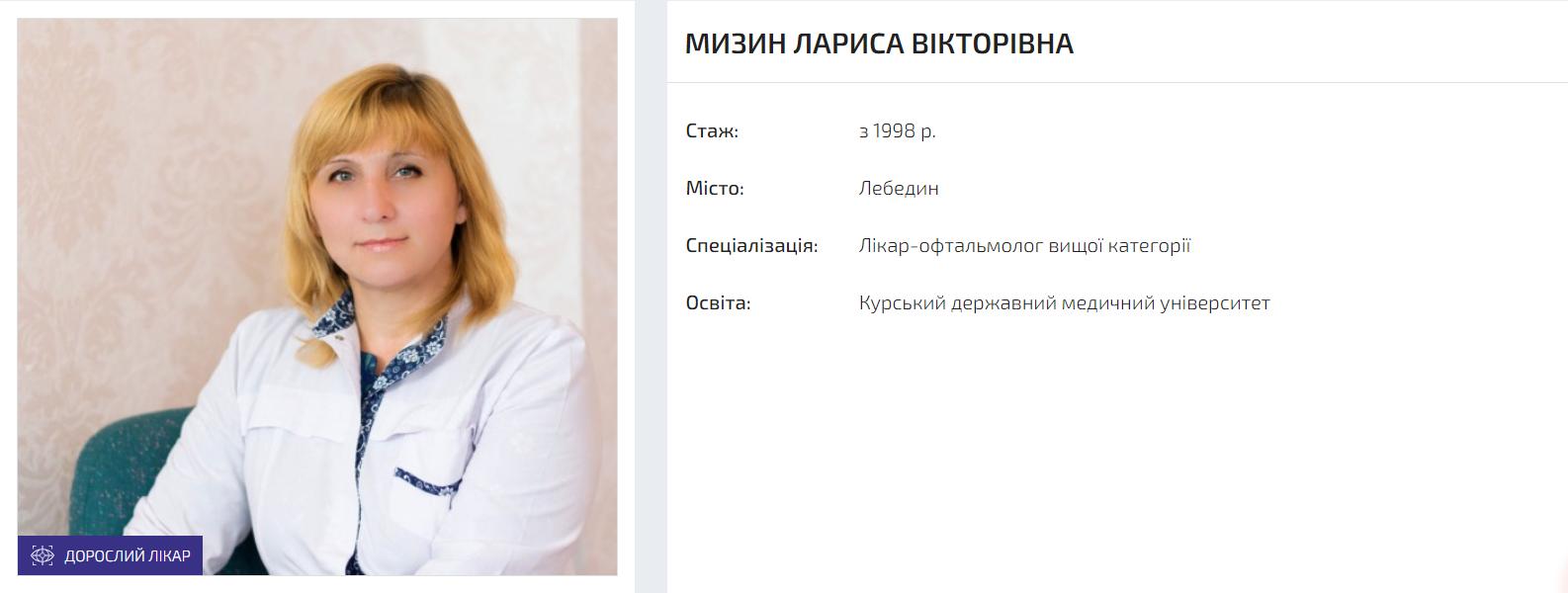 Лікарі, фото-20