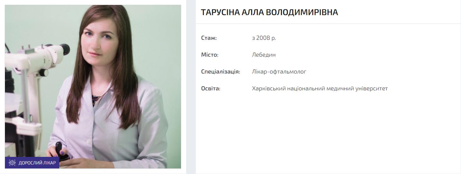 Лікарі, фото-25