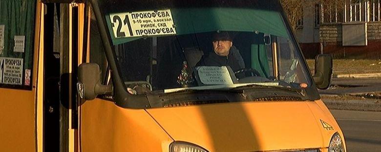 З 1 січня сумські пенсіонери платитимуть повну вартість проїзду в маршрутках