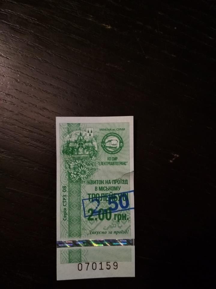 В Сумах «Электроавтотранс» пока не получил новые билеты на проезд: «перебивают» старые, фото-1