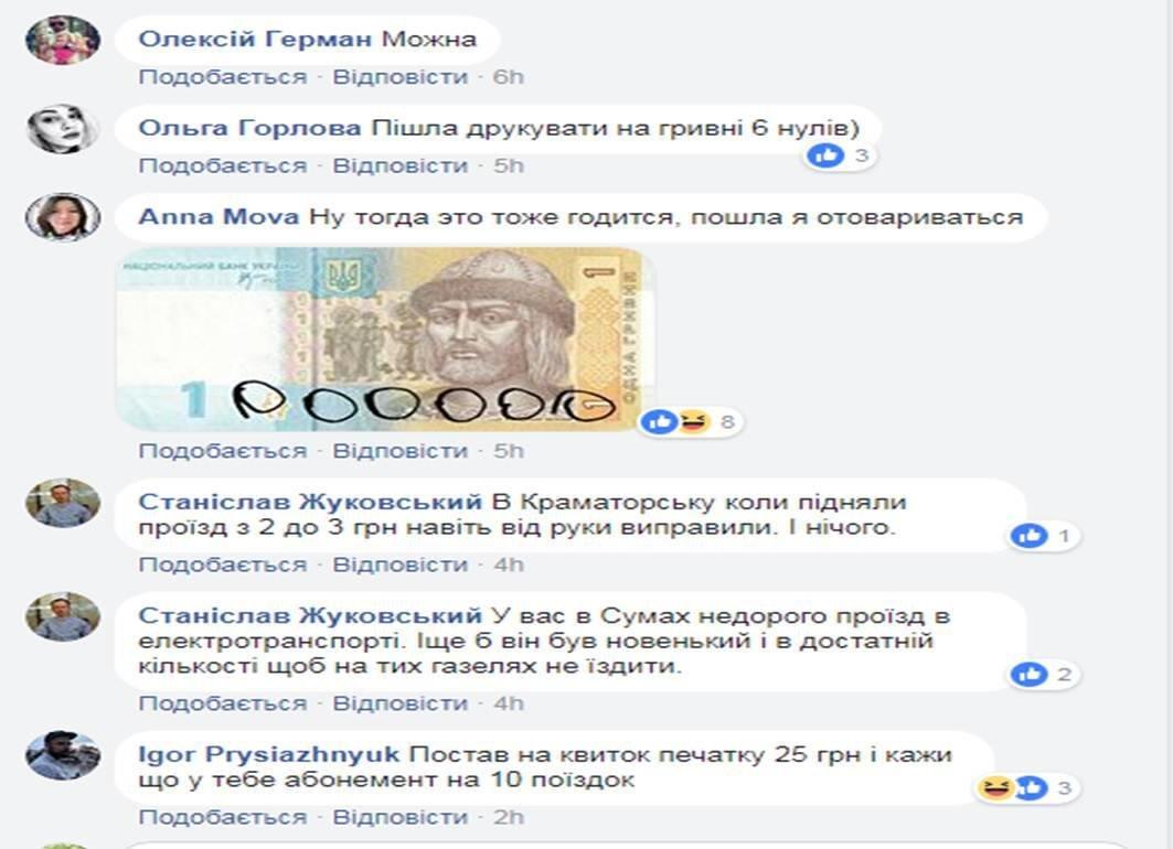 В Сумах «Электроавтотранс» пока не получил новые билеты на проезд: «перебивают» старые, фото-3