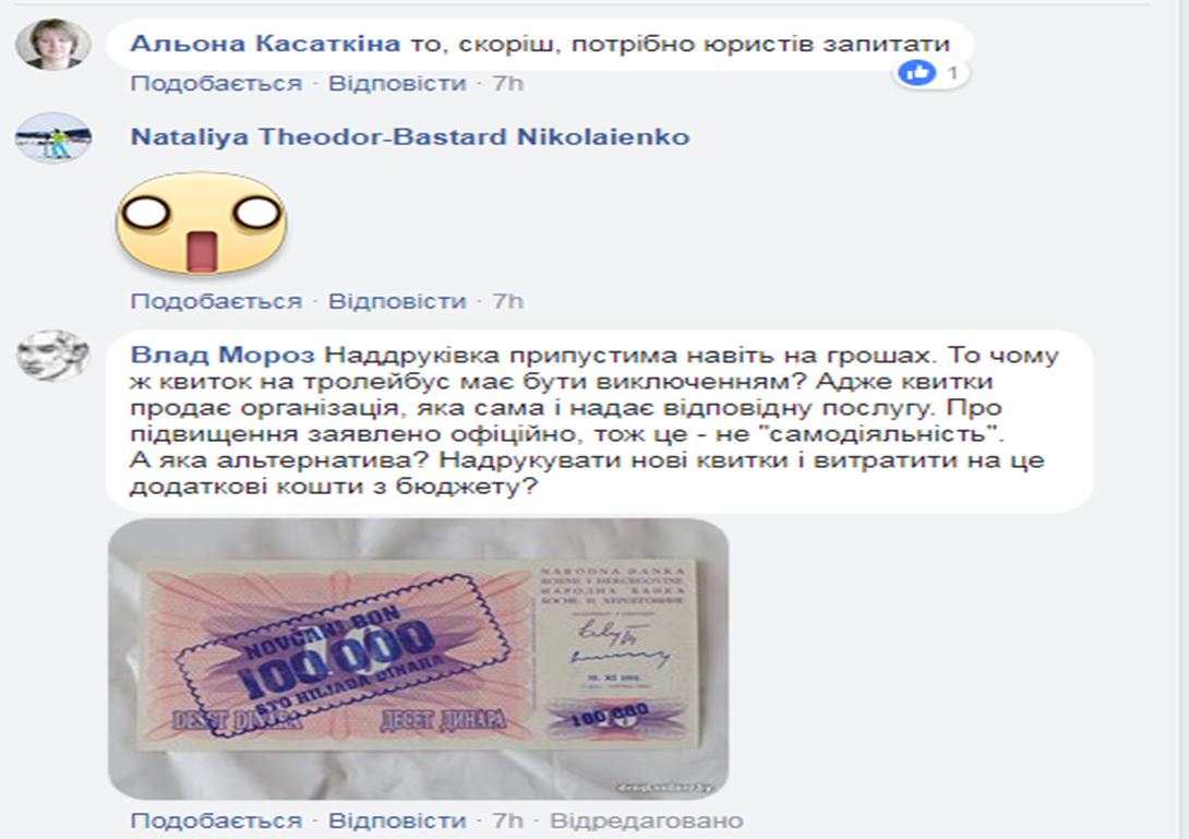 В Сумах «Электроавтотранс» пока не получил новые билеты на проезд: «перебивают» старые, фото-4