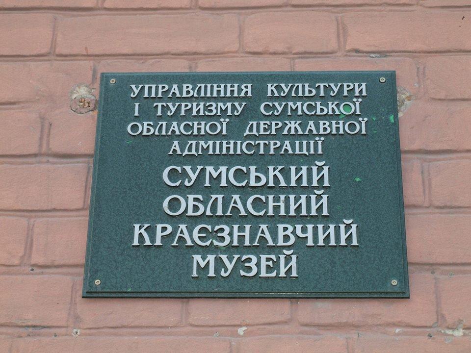 Сумчанин отдал в музей, найденный в лесу клад, фото-3