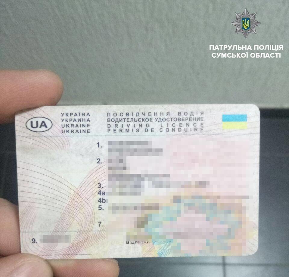 Без фото и голограмм: в Сумах задержали двух водителей с поддельными водительскими удостоверениями, фото-1