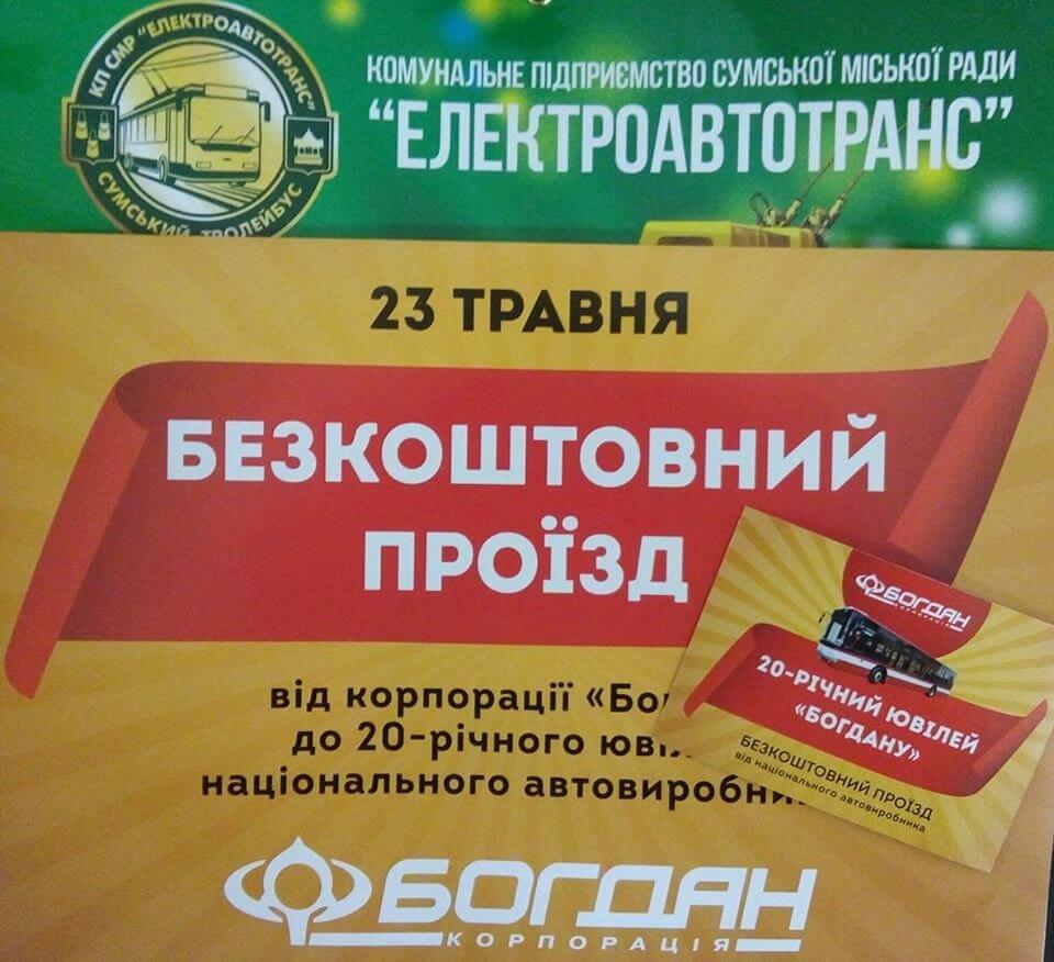 Завтра в Сумах троллейбусы и автобусы «Богдан Моторс» будут бесплатно возить пассажиров, фото-1