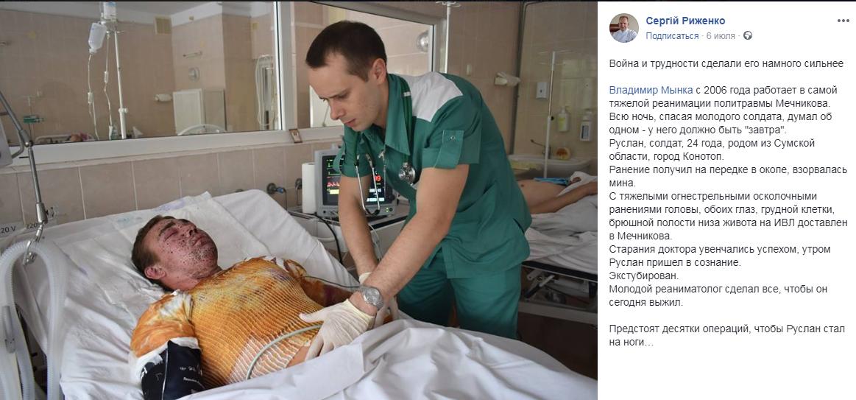 В больнице им. Мечникова спасают 24-летнего солдата из Конотопа, фото-1