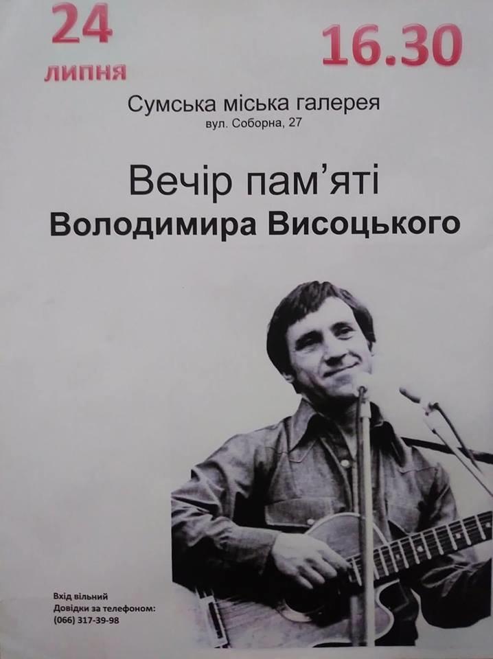 В Сумах пройдет вечер памяти Владимира Высоцкого, фото-1