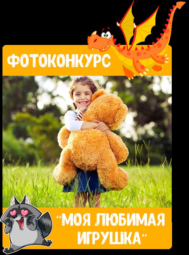 В Сумах на сайте 0542.ua пройдет фотоконкурс «Моя любимая игрушка», фото-1