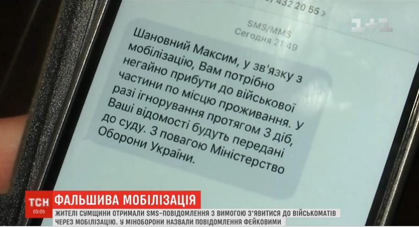 Жители Сумщины получили фейковые сообщения о мобилизации, фото-1