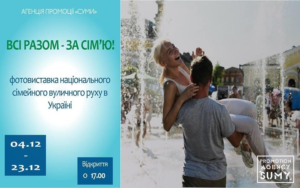 Сумчан приглашают на фотовыставку национального семейного уличного движения в Украине, фото-1