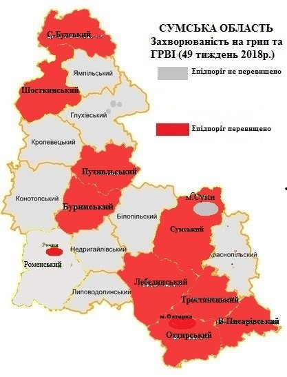 В Сумской области зарегистрировано превышение порогового уровня заболеваемости, фото-1