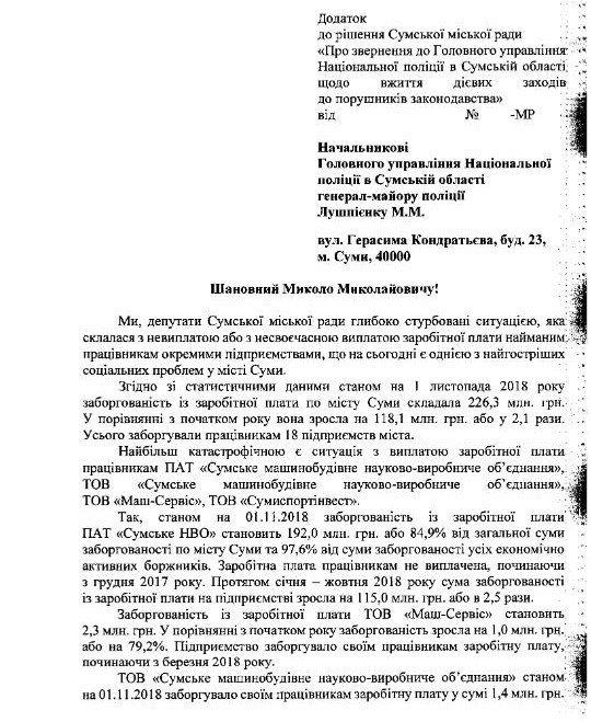 Сумской горсовет решил натравить полицию на тех, кто не платит зарплату, фото-1