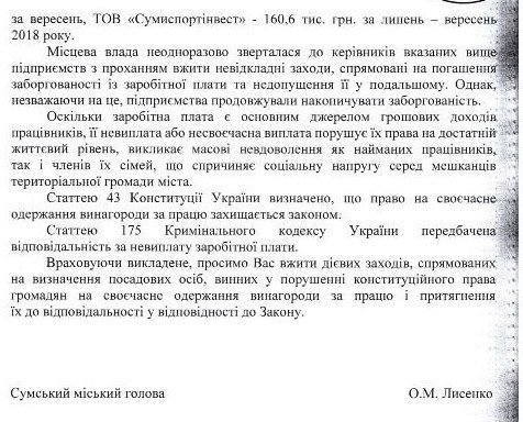 Сумской горсовет решил натравить полицию на тех, кто не платит зарплату, фото-2