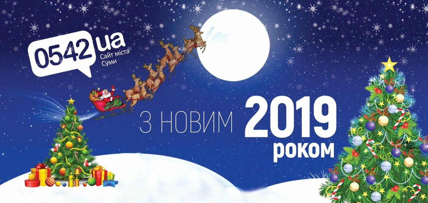 Сайт 0542.ua поздравляет сумчан с новогодними праздниками!, фото-1