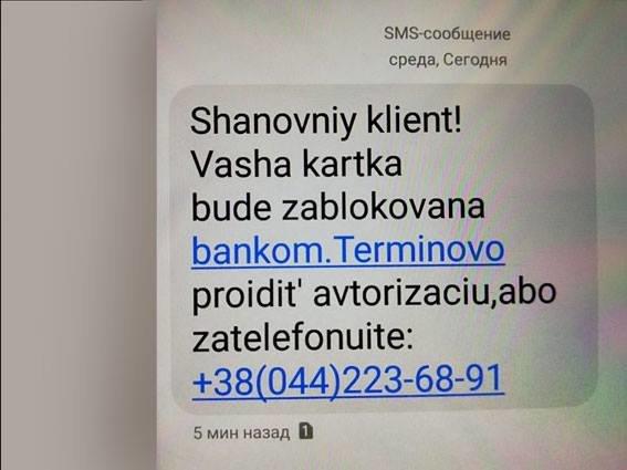 «Ваша карта заблокирована»: полиция предостерегает сумчан от подобных мошеннических ловушек, фото-1