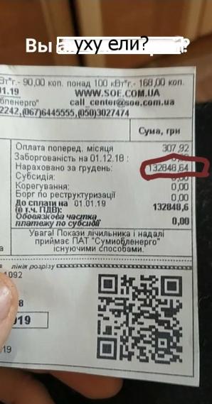 Сумчанину за свет пришла платежка почти  на 133 000 гривен, фото-1