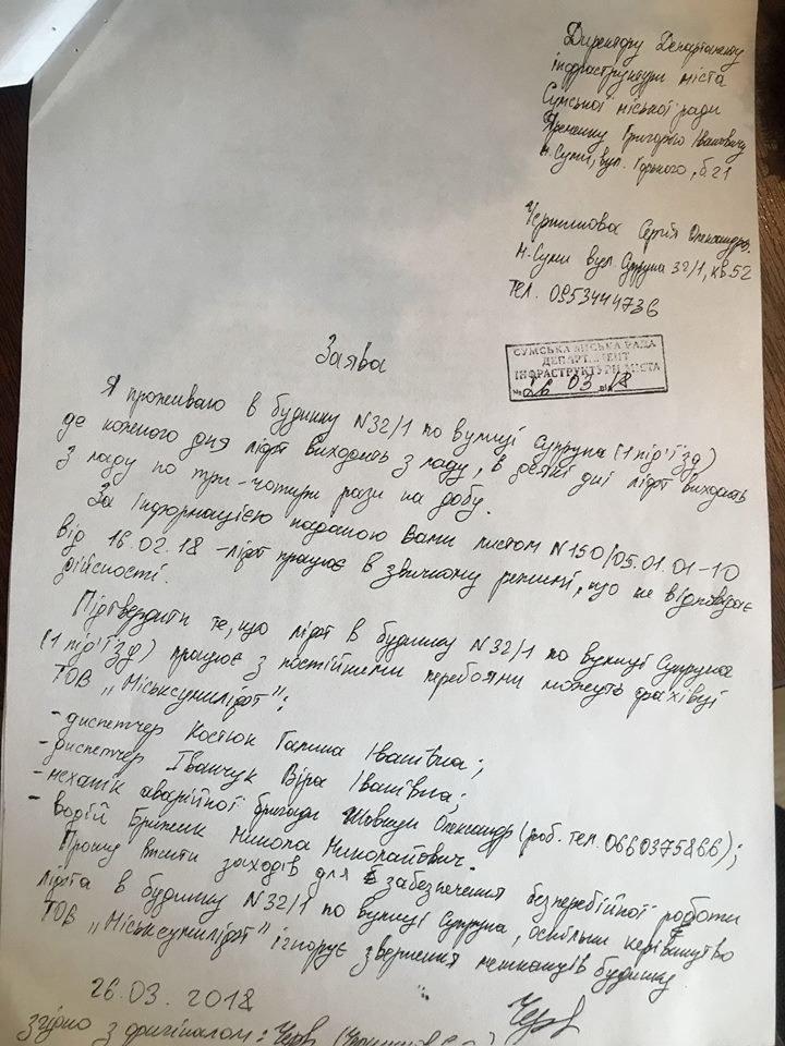 В Сумах продолжается досудебное следствие по факту гибели младенца в лифте, фото-10