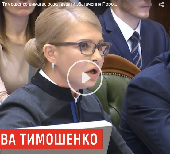 Тимошенко просит НАПК проверить возросшие в 82 раза доходы Порошенко, фото-1