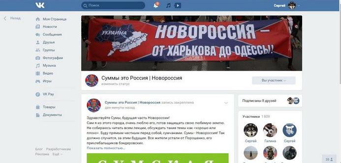 На Сумщине СБУ блокировала очередную попытку вмешательства спецслужб РФ в избирательный процесс , фото-1
