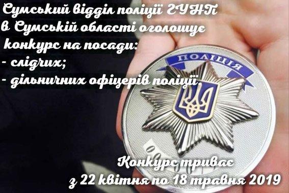 Сумской отдел полиции приглашает на работу