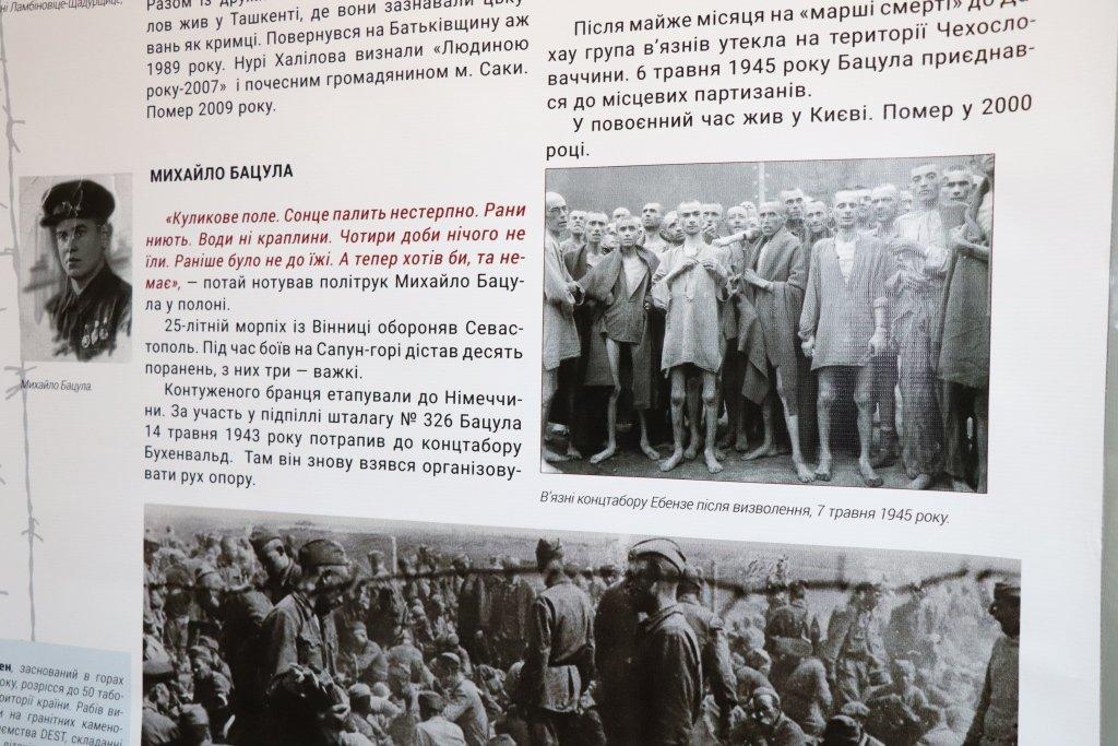 В Сумах открыли выставку об узниках нацистских концлагерей, фото-7