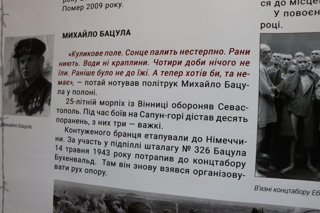 В Сумах открыли выставку об узниках нацистских концлагерей, фото-8
