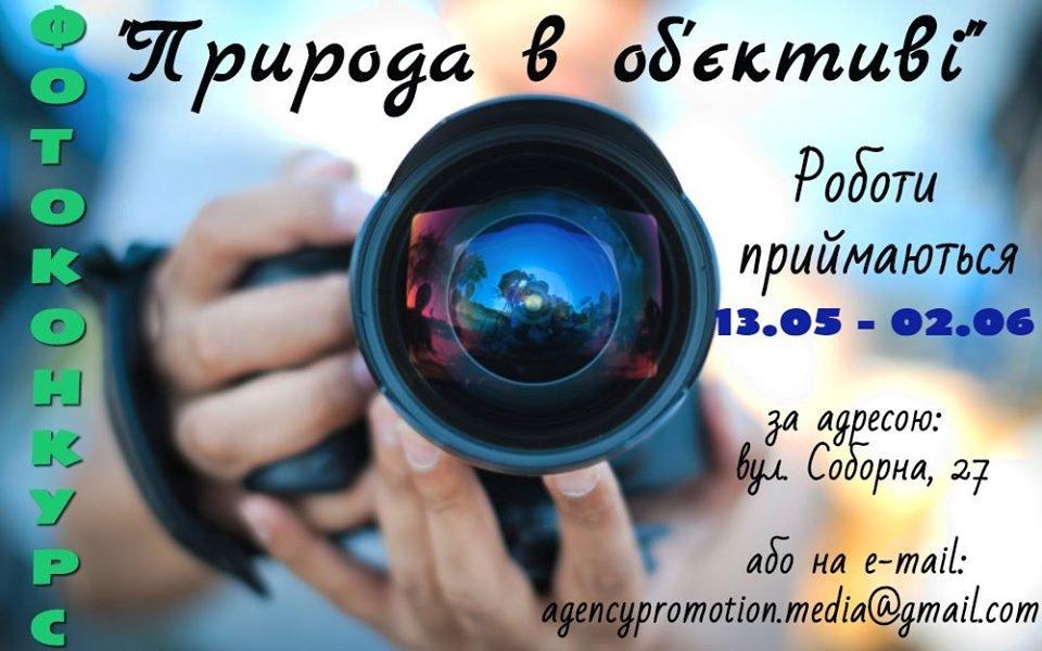 Агентство продвижения «Сумы» проводит фотоконкурс для детей «Природа в объективе», фото-1