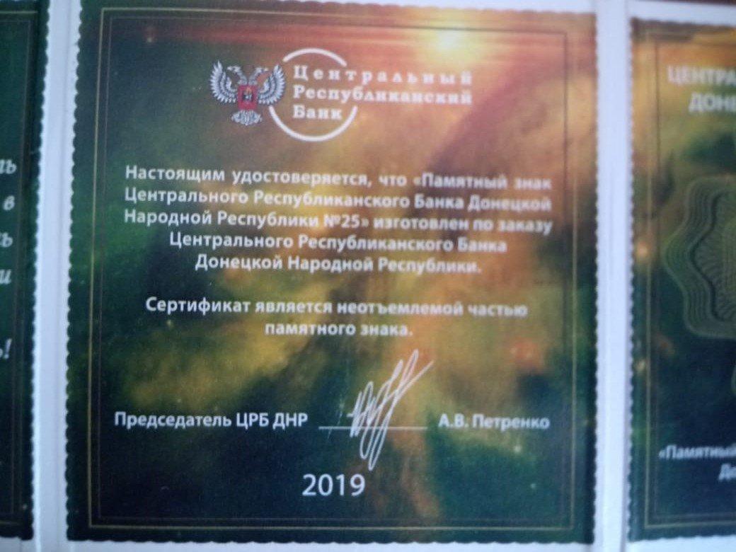 У жителя Сумщины сотрудники СБУ изъяли предметы с символикой так называемой «ДНР», фото-2