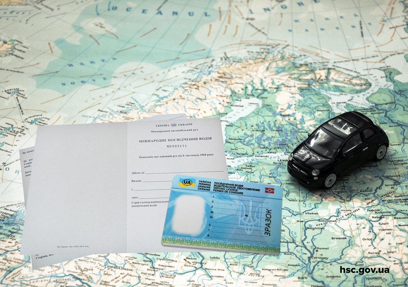 За кордон на власному автомобілі: 7 практичних порад мандрівникам від сервісних центрів МВС, фото-1