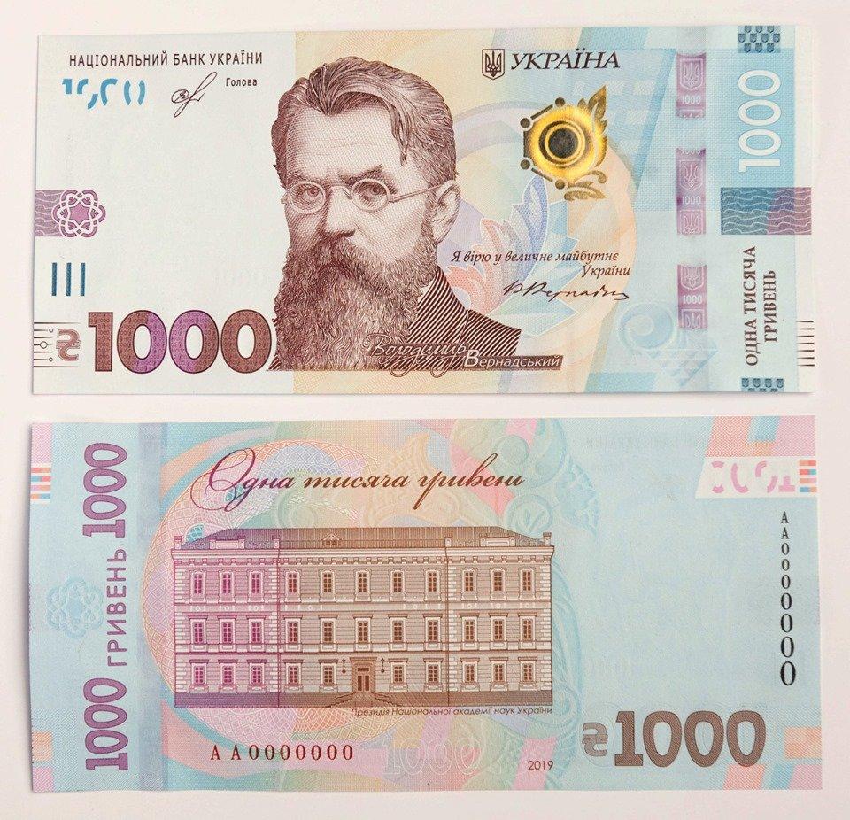 У гаманцях сумчан скоро з'являться банкноти номіналу 1 000 гривень, фото-1