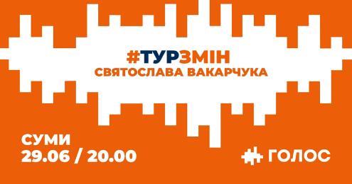 У Сумах відбудеться Тур Змін Святослава Вакарчука, фото-1