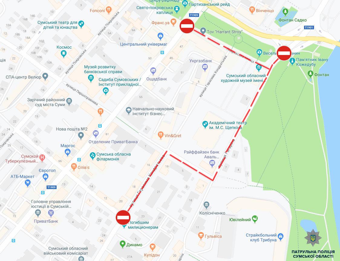 Де завтра у Сумах перекриватимуть дорожній рух?, фото-2