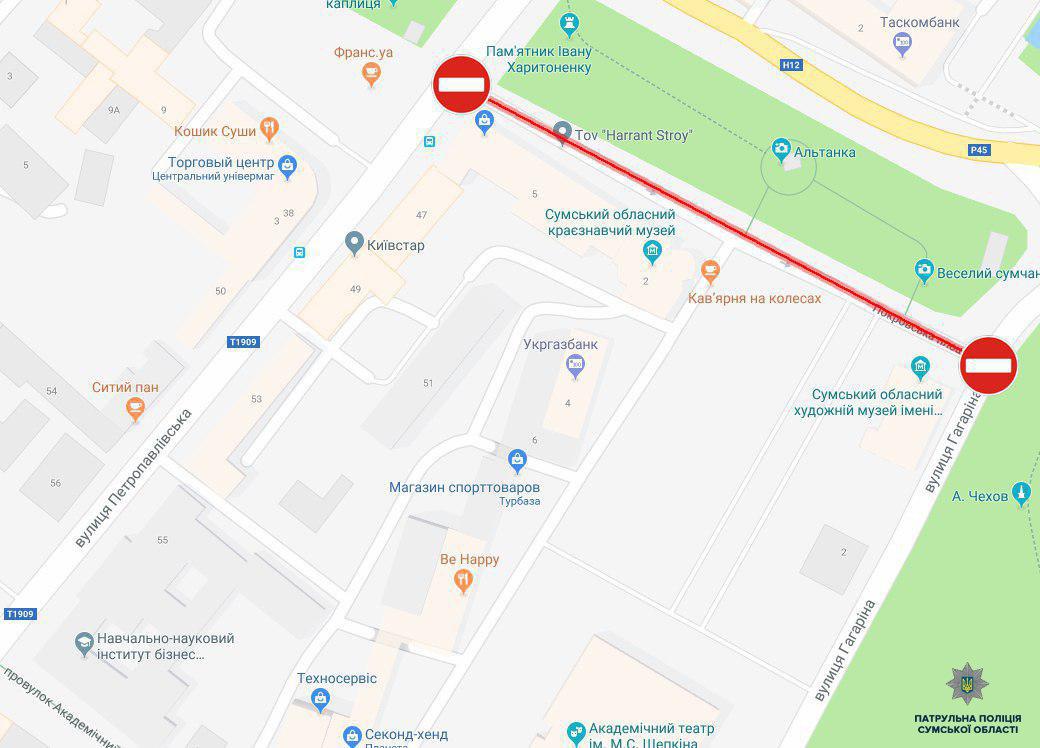 Де завтра у Сумах перекриватимуть дорожній рух?, фото-3