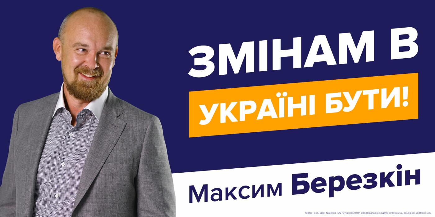Змінам в Україні бути! - Максим Березкін, фото-1