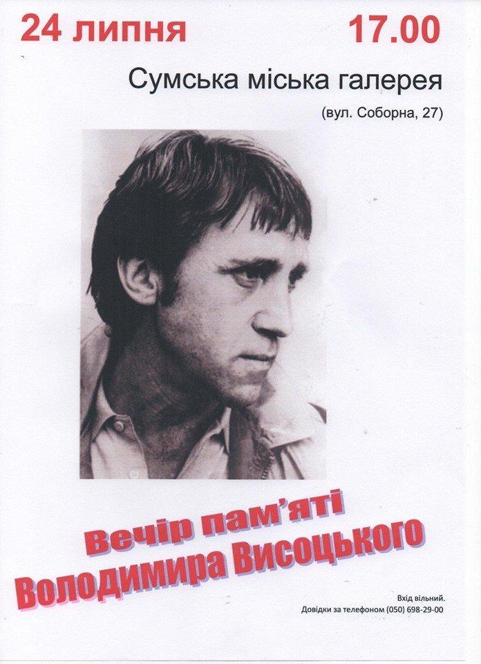 Сумчан запрошують на вечір пам'яті Володимира Висоцького, фото-1