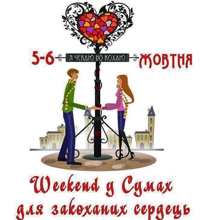 Агенція промоції «Суми» подарує закоханій парі іншомістян романтичні вихідні в Сумах, фото-1
