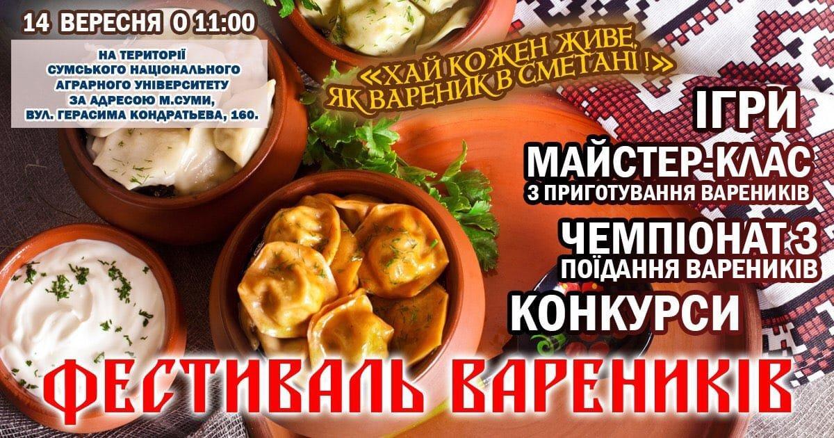 У Сумах пройде фестиваль вареників, фото-1