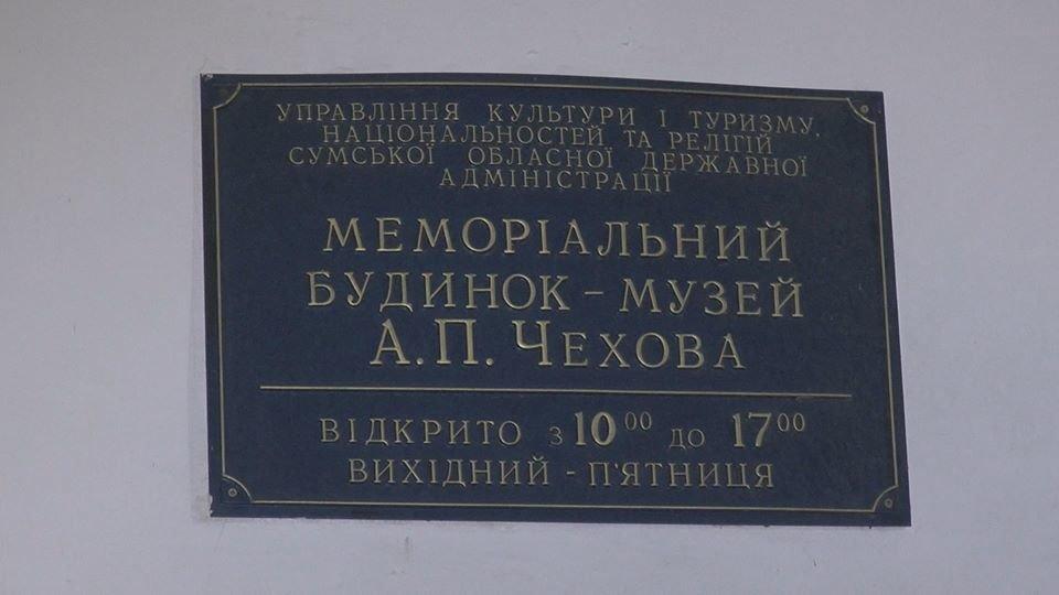У Сумах підлітки вночі намагалися проникнути до музею Чехова, фото-3