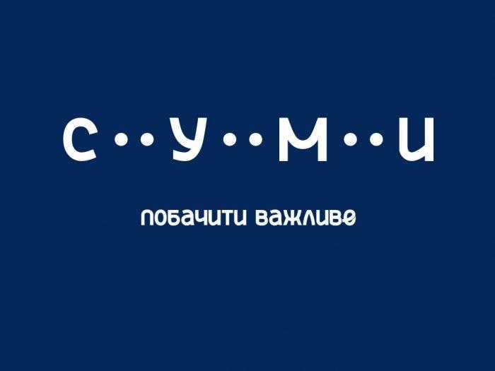 У Сумах презентували бренд і логотип міста, фото-1