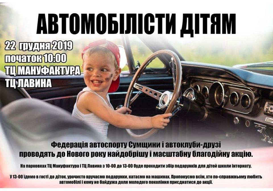 Федерация Автоспорта Сумщины приглашает сумчан присоедениться к благотворительной акции «Автомобилисты детям», фото-1