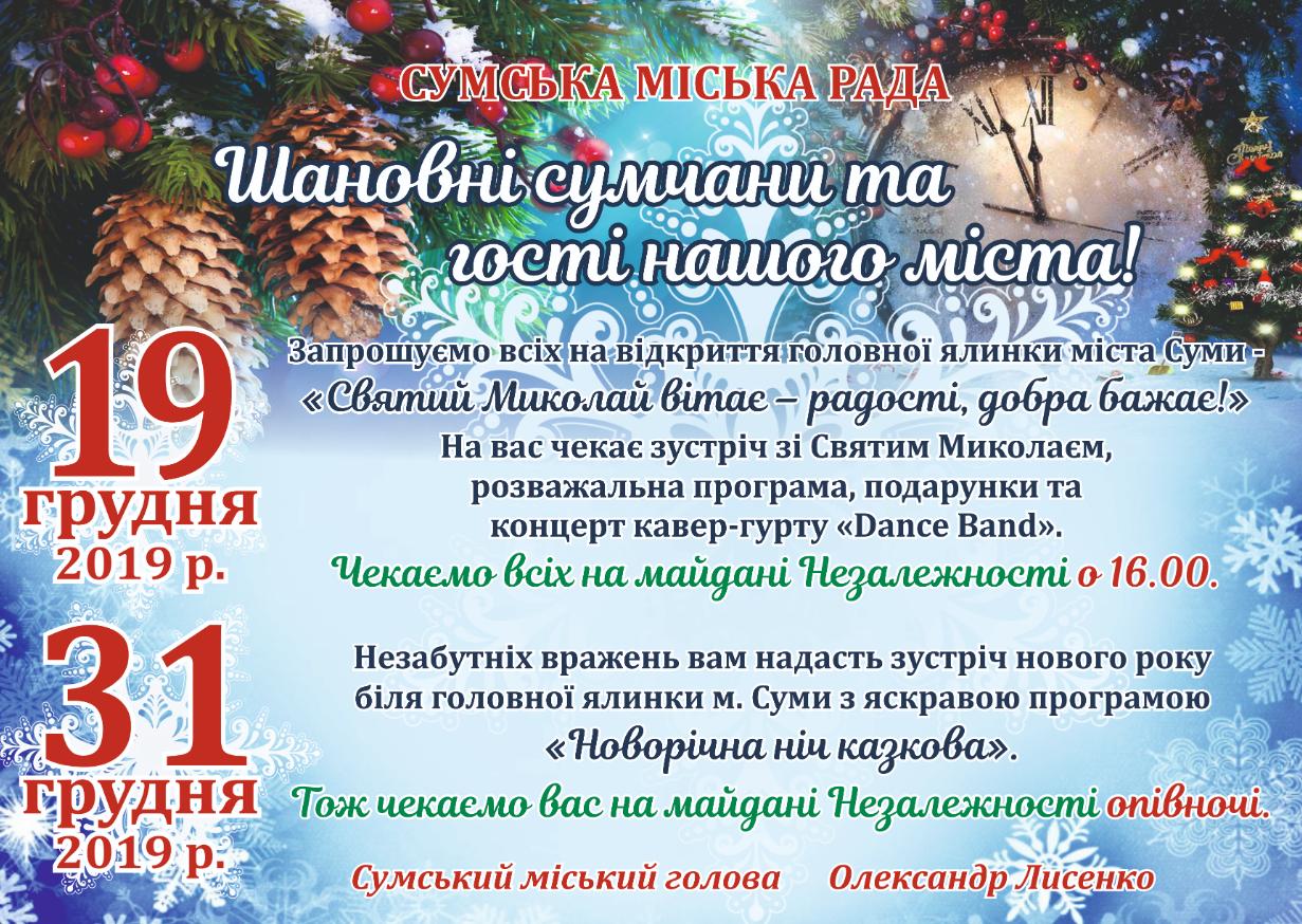 Сумчан запрошують на відкриття головної новорічної ялинки, фото-1