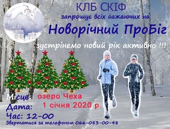 Сумчан запрошують на новорічний забіг, фото-1