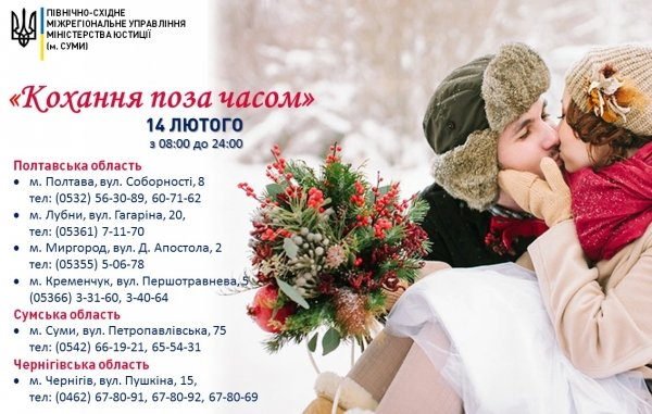 У День святого Валентина у Сумах одружуватимуть з ранку до ночі, фото-1