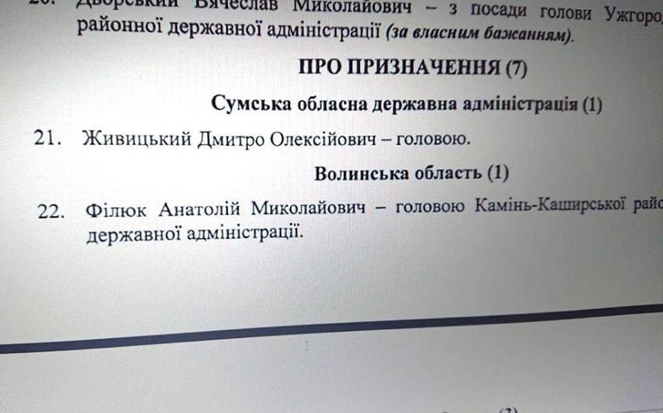 Кабмін погодив призначення Живицького на посаду голови Сумської ОДА, фото-2