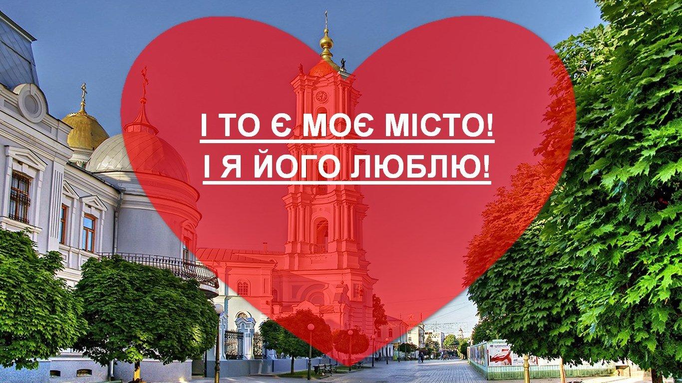 «Валентинки по-сумськи»: сумчани зізналися у коханні місту, фото-14