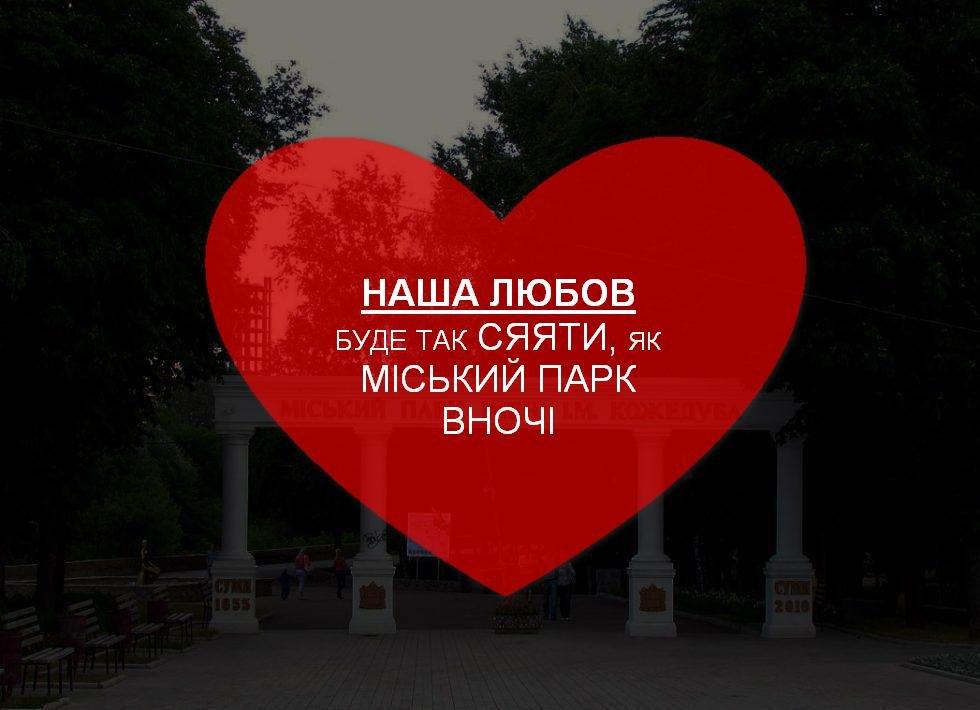 «Валентинки по-сумськи»: сумчани зізналися у коханні місту, фото-10